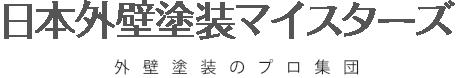 日本外壁塗装マイスターズ