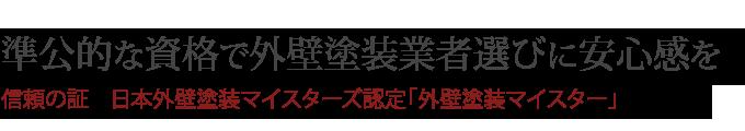 準公的な資格で外壁塗装業者選びに安心感を。信頼の証 日本外壁塗装マイスターズ認定「外壁塗装マイスター」